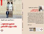 """دار الآن تصدر كتاب """"سميح مسعود.. على دروب الأندلس"""" يعاين أدب الرحلات"""