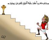 مصر تبدأ مشوار البطولة بالفوز على زيمبابوى فى كاريكاتير اليوم السابع