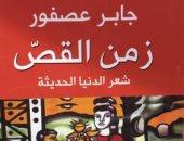 """مناقشة كتاب """"زمن القص"""" لـ جابر عصفور  فى مكتبة القاهرة الكبرى"""
