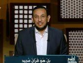 بالفيديو.. رمضان عبد المعز: هذه الآية تغلق أمامك أبواب النار
