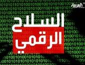 شاهد.. الفرق بين الحرب العادية والالكترونية والأشد خطورة فيهما