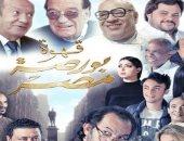"""فيلم """"قهوة بورصة مصر"""" يحقق هذا المبلغ فى 10 أيام عرض"""