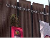 الداخلية: فتح باب ستاد القاهرة لمباراة مصر وجنوب إفريقيا من الساعة 12 ظهرًا