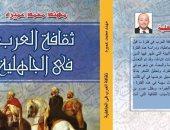 مناقشة كتاب ثقافة العرب فى الجاهلية للأردنى مهند عميره.. الخميس