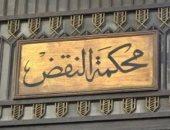 النقض تؤجل نظر طعن قاتل ضابط مرور كفر الشيخ لجلسة 2 ديسمبر