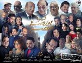 """طرح فيلم """"بورصة مصر"""" بدور العرض السينمائى"""