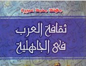 """مناقشة """"ثقافة العرب فى الجاهلية"""" لـ الأردنى مهند عميرة بحزب التجمع.. اليوم"""