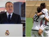 رسميا.. ريال مدريد يعلن تدشين فريق نسائي