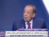 """خبير أمنى: زياد العليمى أصبح نائبًا فى عهد الإخوان.. ومنسق """"خلية الأمل"""""""