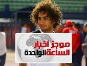 موجز أخبار الساعة 1 ظهرا ..استبعاد عمرو وردة من منتخب مصر بأمم أفريقيا