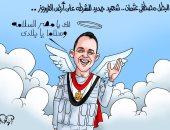 """شهيد جديد للشرطة على أرض الفيروز فى كاريكاتير """"اليوم السابع"""""""