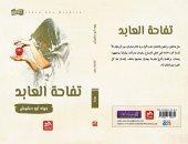 """قريبا.. صدور رواية تفاحة العابد لـ جهاد أبو حشيش عن """"فضاءات"""""""