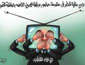 """تجاهل الدوحة لمشاركة وزير قطرى بمؤتمر البحرين المثير للجدل بكاريكاتير """"اليوم السابع"""""""