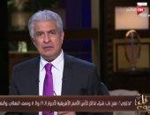 """وائل الإبراشى: نجاح نظام """"تذكرتى"""" غير مسبوق وأعاد الأسر المصرية للمدرجات"""