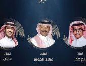 عبادى الجوهر يحيى حفلا بالسعودية مع رابح صقر وعايض.. اعرف التفاصيل