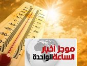 موجز 1.. غداً انخفاض الحرارة 5 درجات.. والعظمى بالقاهرة 37 درجة