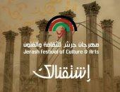 """""""بشاير جرش"""" منصة لانطلاق المواهب الشابة للعام الثامن فى مهرجان الأردن الأول"""