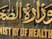 اليوم ... وفد من الصحة يستكمل متابعة التشغيل التجريبى لمنظومة التأمين الصحى ببورسعيد