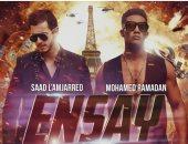 """كليب """"إنساى"""" لـ محمد رمضان وسعد لمجرد يتخطى 96 ونصف مليون مشاهدة"""
