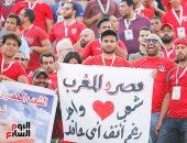 المغرب ضد كوت ديفوار.. الجمهور المصري يساند الأسود أمام الأفيال فى مدرجات السلام