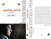 قرأت لك.. الشعر والفنون لـ ناهد رحيل قراءة لـ محمود درويش ويتسحاق لئور