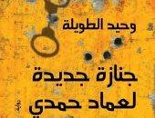 """وحيد الطويلة يصدر """"جنازة جديدة لعماد حمدى"""" عن دار الشروق"""