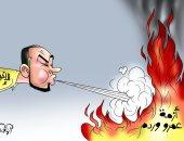 الإخوان ينفخون فى أزمة عمرو وردة فى كاريكاتير اليوم السابع