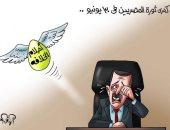 أردوغان يبكى فى ذكرى 30يونيو وضياع أحلام الخلافة فى كاريكاتير اليوم السابع