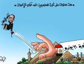 يد 30 يونيو تطهر مصر من حكم الإخوان فى كاريكاتير اليوم السابع