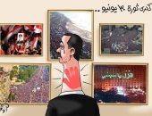 """ثورة 30 يونيو صفعة على """"قفا"""" أردوغان فى كاريكاتير اليوم السابع"""