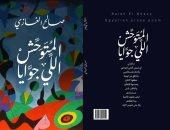 """مناقشة ديوان """"المتوحش اللى جوايا"""" لـ صالح غازى بدار العين.. 7 يوليو"""