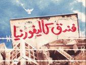 """صدور رواية """"فندق كاليفورنيا"""" لـ عبد الجبار ناصر عن الدار المصرية اللبنانية"""