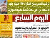 اليوم السابع: آخر جرعات الدواء المر.. مصر تعيد توجيه الدعم لمستحقيه الحقيقيين