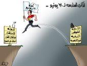 """فى ذكرى ثورة يونيو.. مصر تعبر من الفوضى للاستقرار بكاريكاتير """"اليوم السابع"""""""