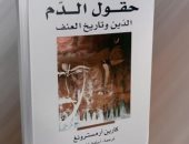 قرأت لك.. حقول الدم.. كتاب يكشف سر العلاقة بين العنف والدين
