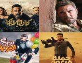 """156مليون حصيلة إيرادات أفلام العيد.. و""""كازابلانكا"""" يحتفظ بالصدارة"""