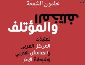"""""""المختلف والمؤتلف"""" لـ خلدون الشمعة يقدم قراءات جديدة لثقافة الآخر"""
