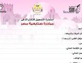 الثقافة تطرح استمارة مبادرة صنايعية مصر على موقعها الإلكترونى