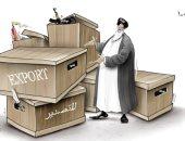 كاريكاتير الصحف الإماراتية.. النظام الإيرانى يصدر الإرهاب للخارج