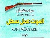 """قرأت لك..الموت عمل سهل. رواية لـ """"مراد منتيش""""  تسألك: أنت مسير ولا مخير؟"""
