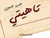 """مناقشة رواية """"تاهيتى"""" لـ عمرو حسين بمكتبة الكتبجية فى المعادى.. 15 يوليو"""