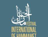 """مؤتمر صحفي لإعلان تفاصيل برنامج الدورة 55 لمهرجان"""" الحمامات"""" الدولي بتونس"""