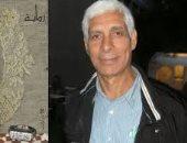 """مبدع من تونس.. الحبيب السالمى الباحث عن """"نساء البساتين"""""""