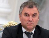 رئيس الدوما الروسى يقبل دعوة لزيارة رسمية إلى الإمارات
