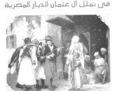 فى ذكرى وفاته.. تعرف على المؤرخ شمس الدين البكرى