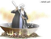 كاريكاتير الصحف الإماراتية.. الاتفاق النووى على صفيح ساخن
