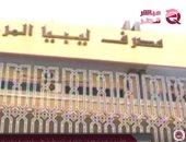 شاهد.. مباشر قطر: تميم وأردوغان يدعمان إخوان ليبيا للسيطرة على المصرف المركزى