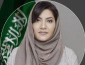 الأميرة ريما بنت بندر أول سفيرة سعودية تبدأ عملها فى أمريكا