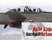 موجز6 .. مصر تتفوق على تركيا وإسرائيل ضمن أكبر 10 جيوش بعدد الطائرات الهجومية
