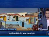 رئيس الاتحاد النوبي بأسوان: الرئيس السيسي أعاد حق النوبة الضائع من 117 عاما